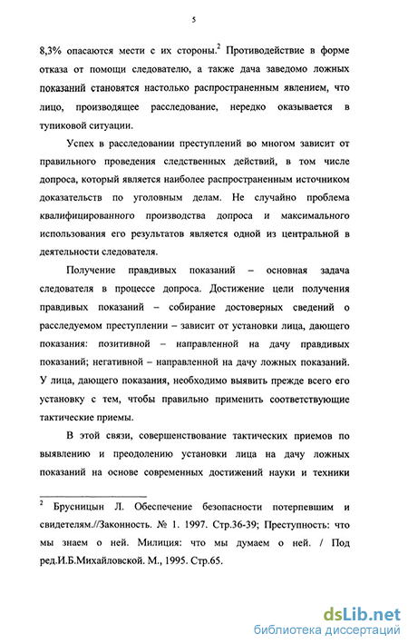 допроса лиц имеющих установку на дачу ложных показаний Тактика допроса лиц имеющих установку на дачу ложных показаний