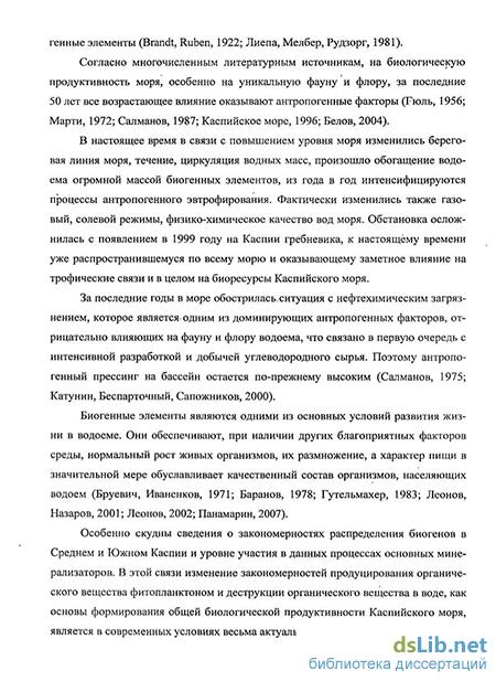 Михайлюк максим григорьевич диссертация