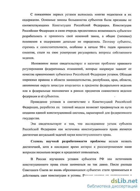 субъекта Российской Федерации как источник конституционного права Устав субъекта Российской Федерации как источник конституционного права