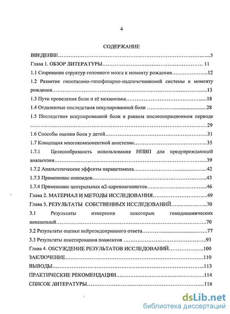 uprezhdayushaya-analgeziya-paratsetamolom
