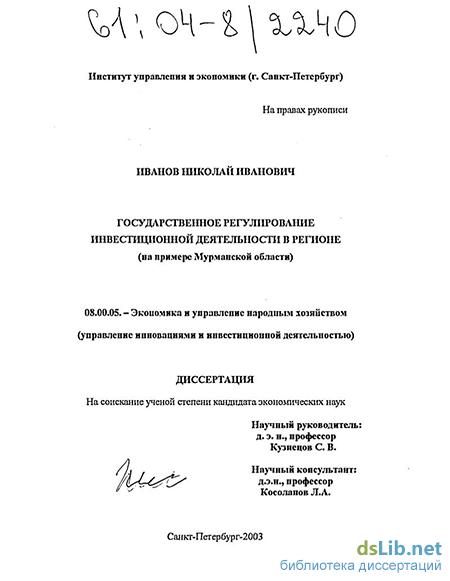 Диссертация иванов николай иванович 8771