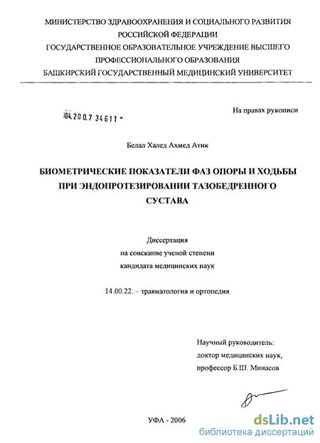 Эндопротезирование тазобедренного сустава диссертация