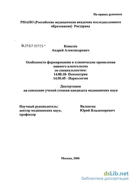 Детский алкоголизм в украине причины