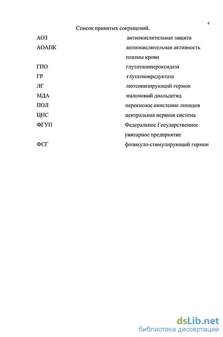 Селенолин быки сперма