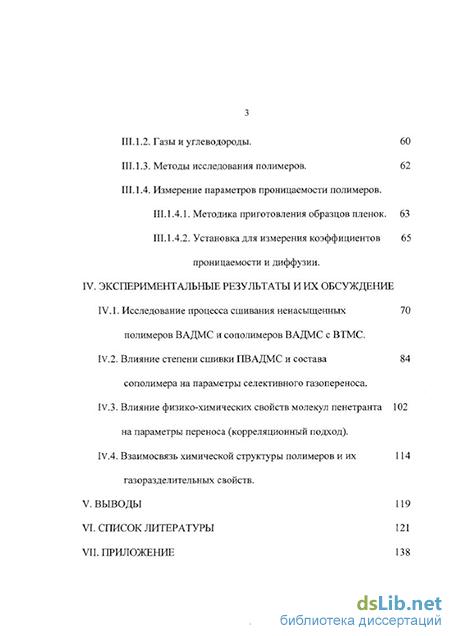 перенос неорганических газов и С С углеводородов в  Селективный перенос неорганических газов и С1 С4 углеводородов в кремнийуглеводородных эластомерах на основе винилаллилдиметилсилана