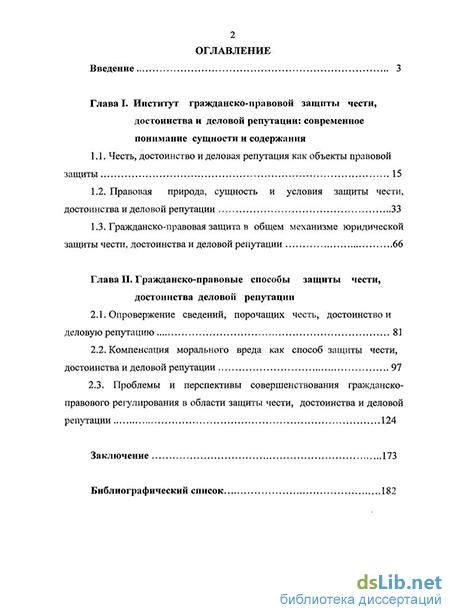 решения судов о защите чести достоинства и деловой репутации - фото 8