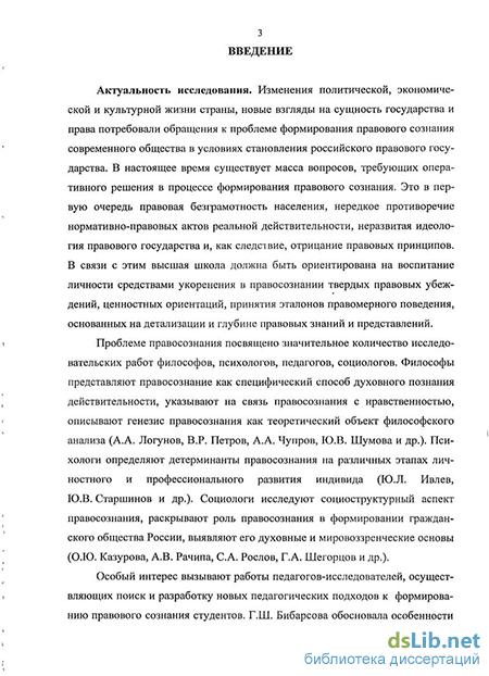 Эссе правосознание в россии 3418