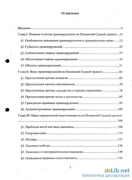 и юридическая ответственность по Псковской Судной грамоте Правонарушения и юридическая ответственность по Псковской Судной грамоте