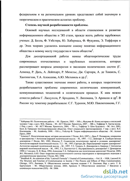 правительство содержательная характеристика политической системы  Электронное правительство содержательная характеристика политической системы современной России