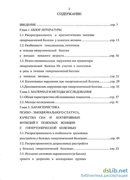 Гипертония – скачать бесплатно в epub, fb2, rtf, mobi, pdf