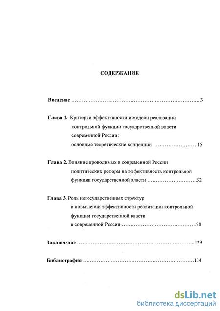 Эффективность контрольной функции государственной власти   Эффективность контрольной функции государственной власти современной России критерии проблемы совершенствования политологический
