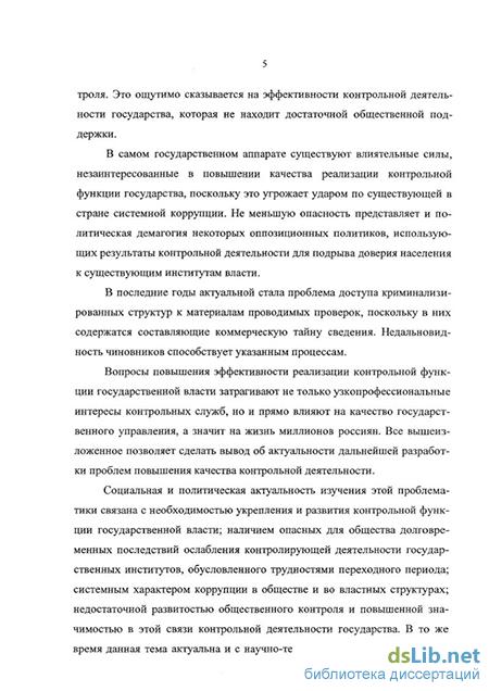 Эффективность контрольной функции государственной власти   Эффективность контрольной функции государственной власти современной России критерии проблемы совершенствования политологический анализ >