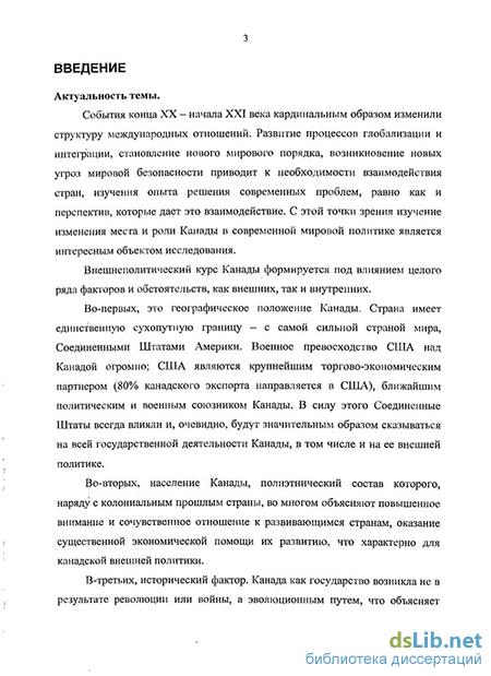 что характеризует внешнюю политику российского руководства в начале 21 века