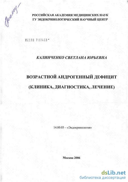 Клиника профессора Калинченко  Медицинская Клиника