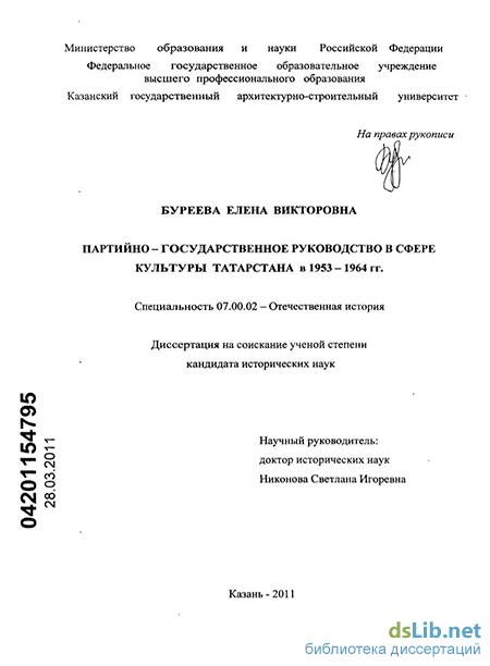 политика советского руководства в 1953-1964 в области культуры