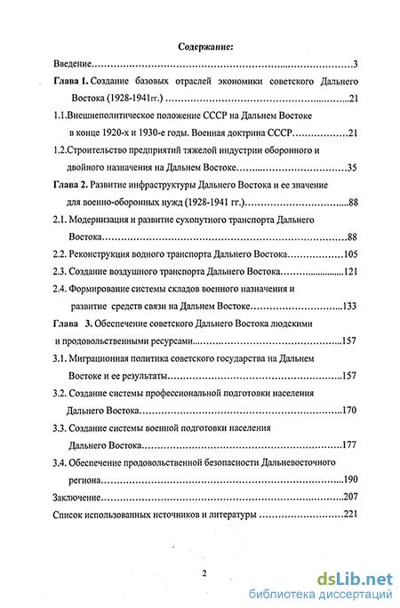 Документы для кредита Шломина проезд статья движения денежных средств ндфл
