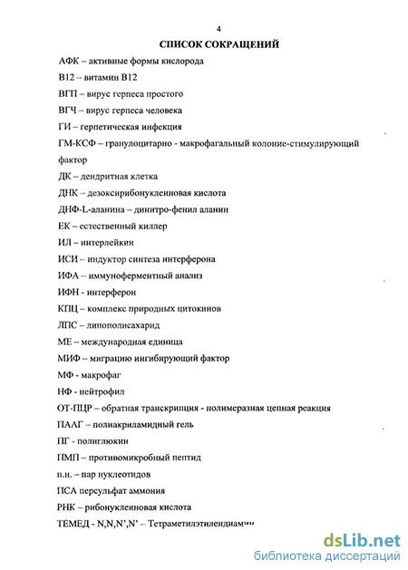Имунофан для лечения псориаза