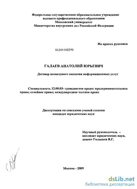 Договор на Информационные Услуги