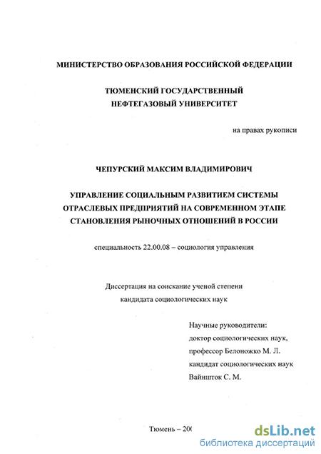 Появление рыночных отношений в россии
