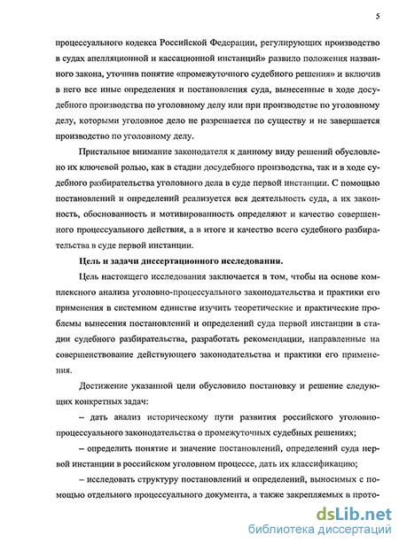 и постановления суда первой инстанции в российском уголовном процессе Определения и постановления суда первой инстанции в российском уголовном процессе