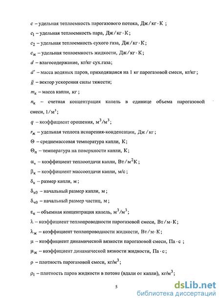 Matematicheskoe modelirovanie termogidrodinamicheskikh prot︠s︡essov v Kaspiĭskom more
