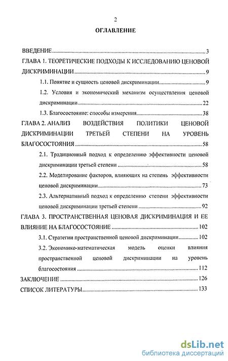 Влияние регионализации на международные связи регионов российской федерации (1991 - 2007 гг) автореф дис на соиск