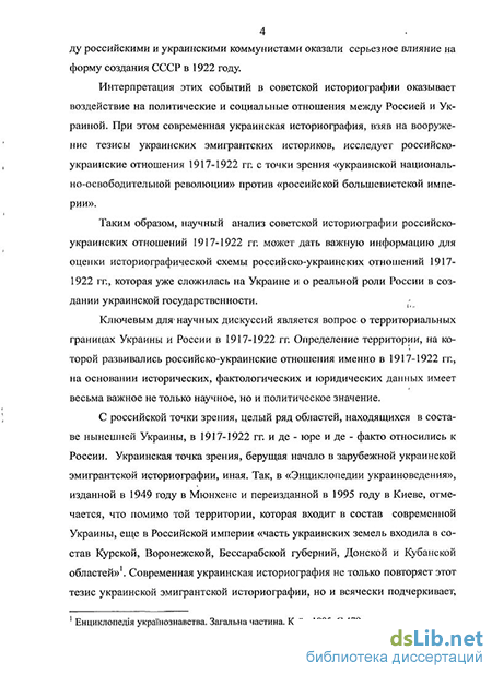 historiography thesis ukraine In modern russian history pogroms have been perpetrated against other nations about 660 of the pogroms took place in the ukraine and bessarabia.