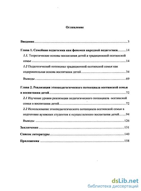 Осетинский версия. осетинскому языку 5 класс