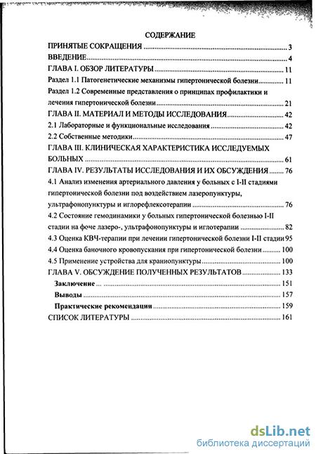 методы исследования при гипертонической болезни ...
