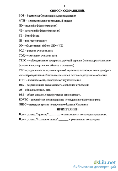 лечении лимфогранулематоза. >