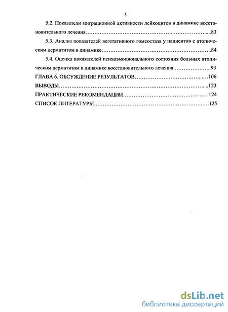 Квашеная капуста при лечении псориаза