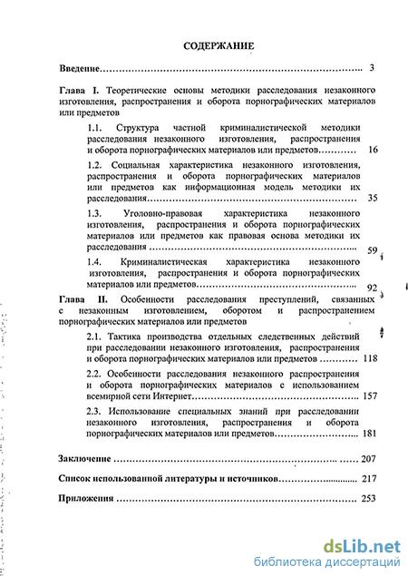 Методические рекомендации по преступления в сфере порнографии