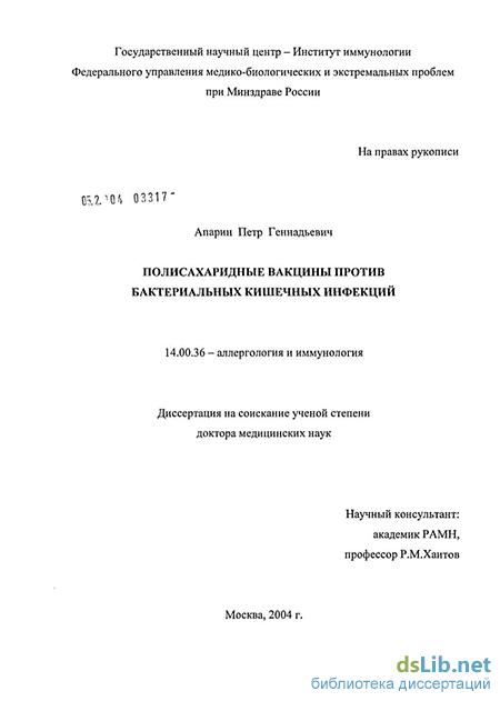 Диссертация 480 руб доставка 1 3 часа