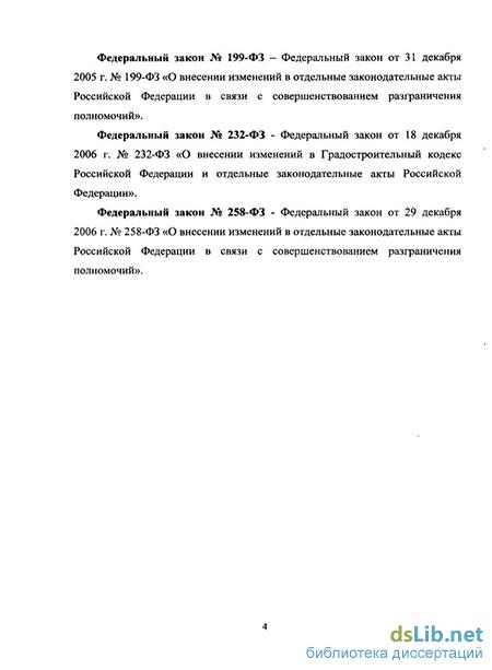Основы законодательства Российской Федерации об охране