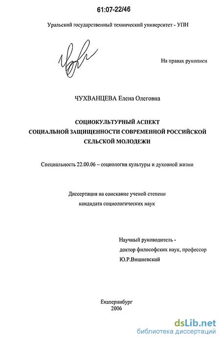 Социокультурный аспект социальной защищенности современной российской сельской молодежи