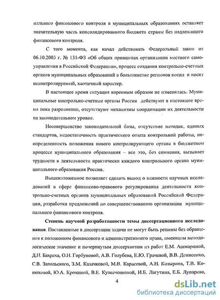 контрольно счетные органы России финансово правовой аспект Муниципальные контрольно счетные органы России финансово правовой аспект