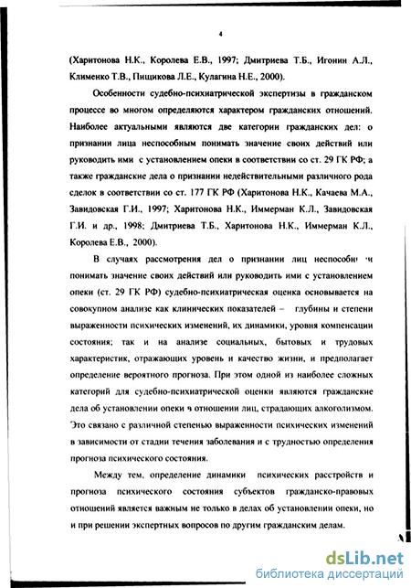 судебно психиатрической экспертизы лиц страдающих алкоголизмом в  Принципы судебно психиатрической экспертизы лиц страдающих алкоголизмом в гражданском процессе