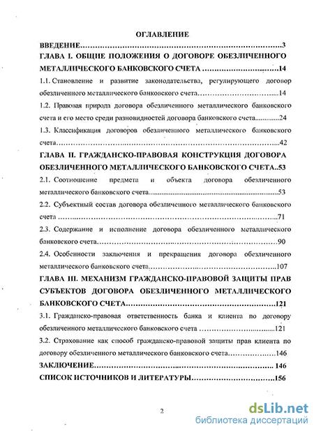 правовое регулирование договора обезличенного металлического  Гражданско правовое регулирование договора обезличенного металлического банковского счета