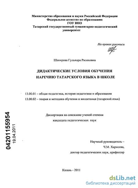 Решебник По Татарскому Языку Зиннатова