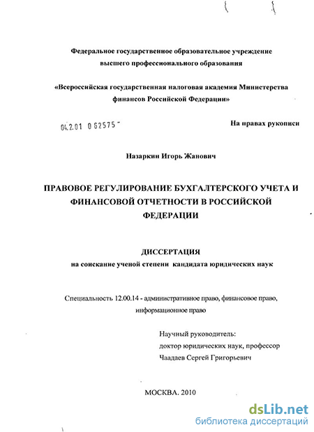 Нормативно-Законодательное Регулирование По Бухгалтерскому Учету, Руководство По Ведению