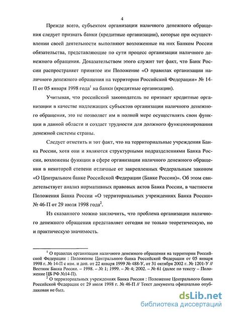 Банк России как единый эмиссионный центр — Организация налично-денежного обращения Банком России — Финансы 89