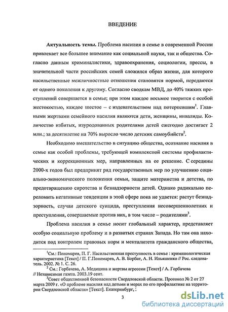 в семье в современной России социологический анализ Насилие в семье в современной России социологический анализ