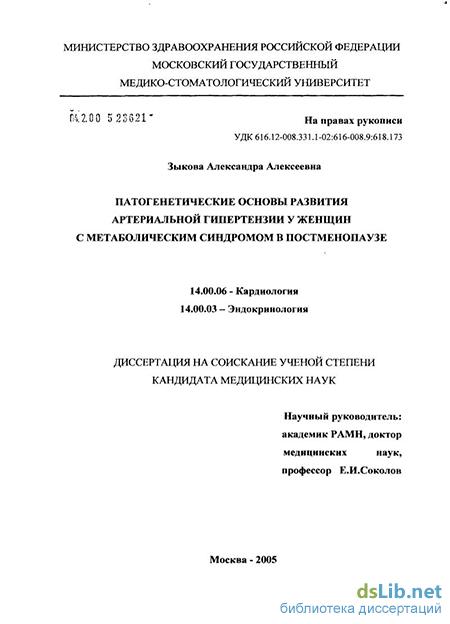 arterialnaya-gipertenziya-u-zhenshin-v-postmenopauze