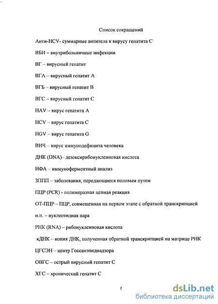 Анализ крови на ttv в москве Справка для выхода из академического отпуска Школьная улица (деревня Пахорка)