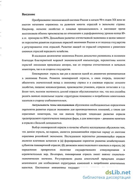 Развитие отраслевых рынков россии