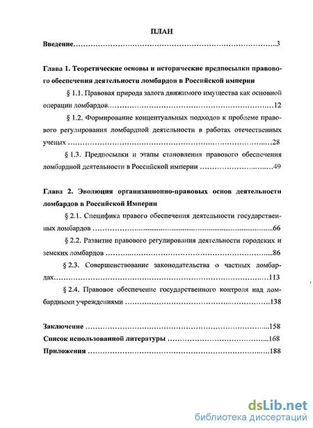 Юридическое обеспечение деятельности ломбардов в Российской Империи 78ec8d9d1ca