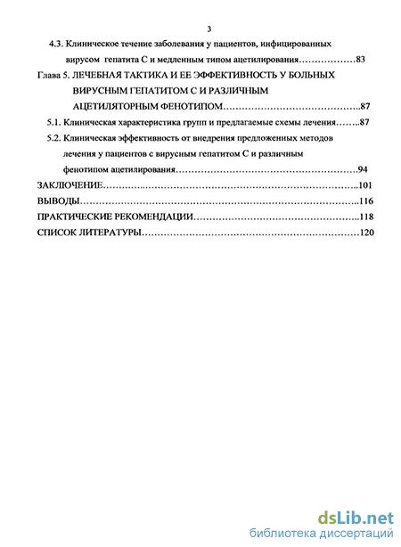 Носительство вирусного гепатита в код по мкб 10