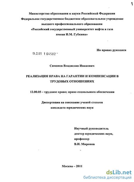 права на гарантии и компенсации в трудовых отношениях Реализация права на гарантии и компенсации в трудовых отношениях