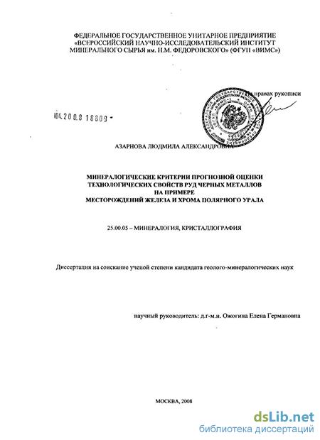 Азарнов николай николаевич диссертация 2876