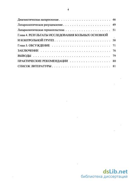Реферат: Иммунная система организма - Xreferatcom - Банк